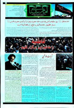 نشریه امام شناسی شماره چهل و پنجم