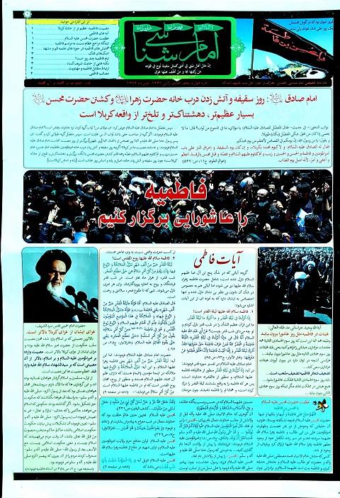 نشریه امام شناسی شماره چهل و پنج