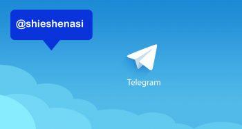 تلگرام مجمع جهانی شیعه شناسی