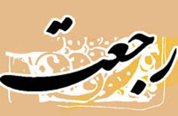 نظر قرآن راجع به رجعت چیست؟