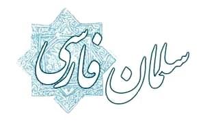 دیدار حضرت فاطمه با سلمان فارسی بعد از پیامبر اسلام