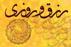 سخن امام علی در مورد رزق و روزی زندانی