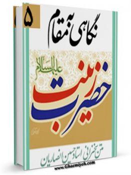 کتاب نگاهی به مقام حضرت زینب ( سلام الله علیها )