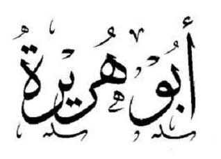 پاک کردن خاک از پای امام حسین توسط ابوهریره