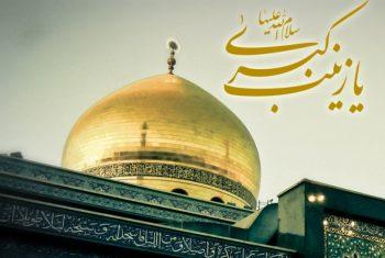 بالاتر بودن مقام حضرت زینب یا حضرت مریم