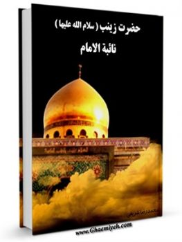 کتاب حضرت زینب ( سلام الله علیها ) نائبه الامام