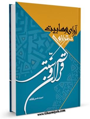 آرای وهابیت در ترازوی قرآن و سنت