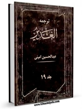 ترجمه الغدیر جلد ۱۹