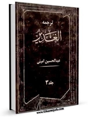 ترجمه الغدیر جلد ۳