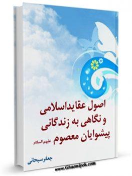 اصول عقاید اسلامی و نگاهی به زندگانی پیشوایان معصوم