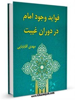 فواید وجود امام در دوران غیبت