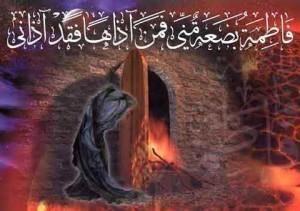 نارضایتی حضرت زهرا از بعضی صحابه