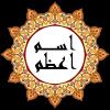 دعای اسم اعظم