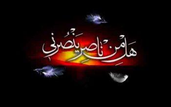 ندای هل من ناصر ینصرنی