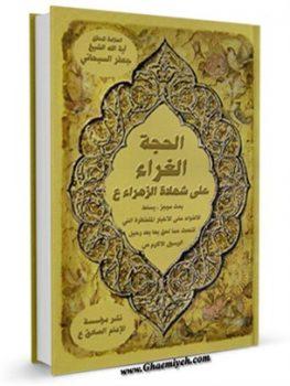 الحجه الغرا علی شهاده الزهرا
