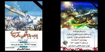 یادبود جانباختگان سانحه هوایی تهران یاسوج