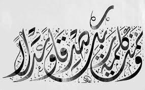 نوشته روی بازوی امامان هنگام تولد
