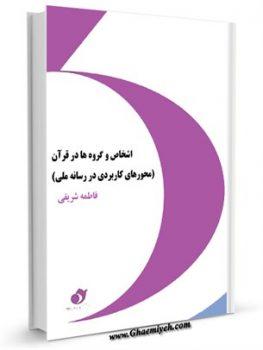 اشخاص و گروه ها در قرآن