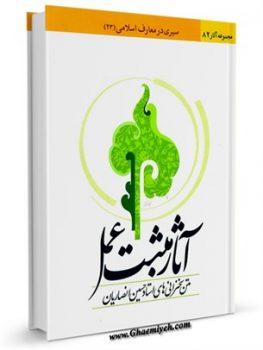 آثار مثبت عمل مجموعه سخنرانیهای استاد حسین انصاریان