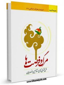 مرگ و فرصتها مجموعه سخنرانیهای حسین انصاریان