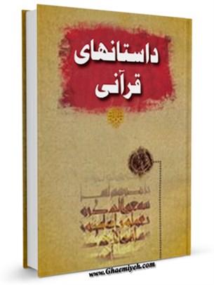 داستان های قرآن