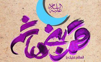 ولادت حضرت ابوالفضل العباس علیه السلام