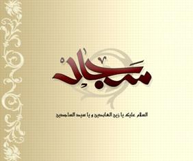 دعای امام سجاد علیه السلام برای مرزبانان حکومت بنی امیه
