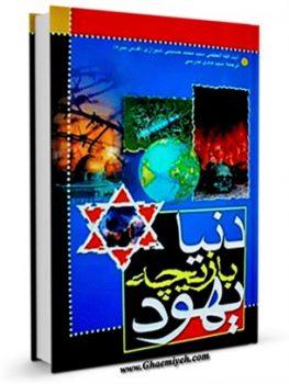 دنیا بازیچه یهود