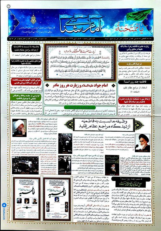 نشریه امام شناسی شماره چهل و هشتم