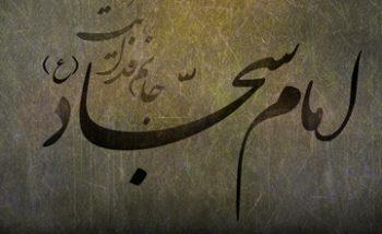 بررسی روایت اعلام بردگی امام سجاد علیه السلام برای یزید