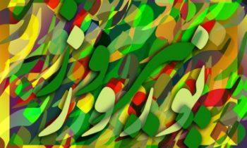 آیا اهمیت دادن به عید نوروز بدعت نیست