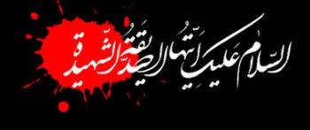 شهادت حضرت زهرا سلام الله علیها در تقویمها