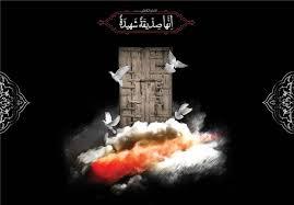 شبهه دفن حضرت زهرا با تعداد کم تشییع کننده
