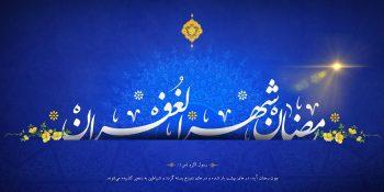 ماه مبارک رمضان ماه ضیافت و میهمانی خدا