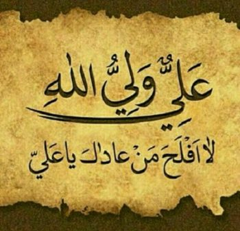 علت عدم قبول خلافت توسط حضرت علی علیه السلام