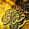 اجماع بر اولین مسلمان بودن امام علی علیه السلام