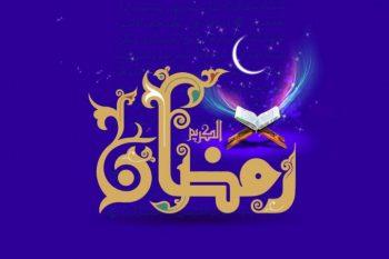 اهمیت روزه و رمضان در قرآن و احادیث