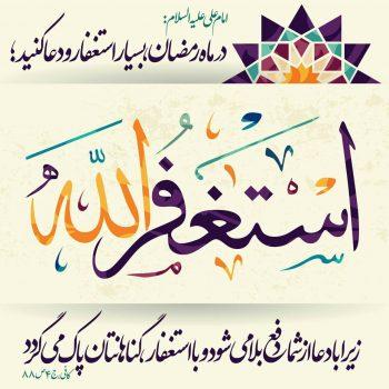 حدیث درباره دعا و استغفار در ماه رمضان