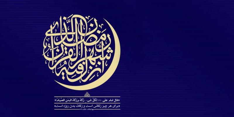 پیام تبریک رئیس مجمع جهانی شیعه شناسی به مناسبت ماه مبارک رمضان