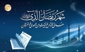 آداب و سنن ماه رمضان چیست ؟