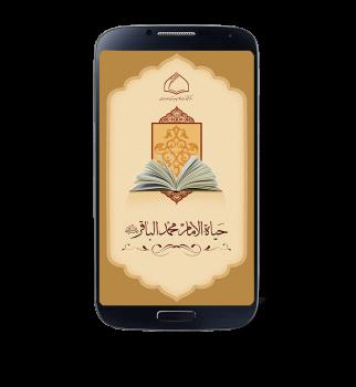 نرم افزار اندرویدیحیاه الامام محمد الباقر علیه السلام