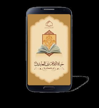 نرم افزار اندرویدی حیاه الامام زین العابدین علیه السلام