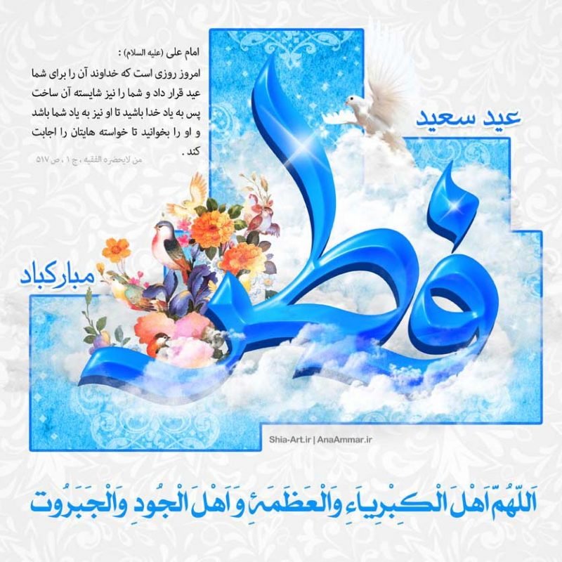 حدیث درباره عید فطر
