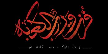 ویژه نامه شهادت امیر المومنین امام علی علیه السلام
