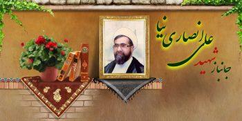 برگزاریسومین سالگرد شهادت جانباز شهید علی انصاری نیا