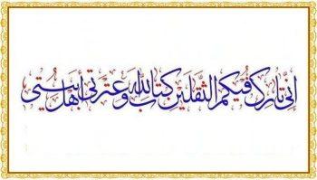عترت؛ وارثان برگزیده ی قرآن (۲)