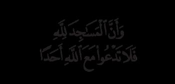 شفاعت با توجه به آیه ۱۸ سوره جن