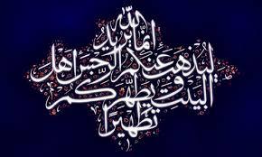اهل بیت پیامبر (ص) در قرآن و سنت