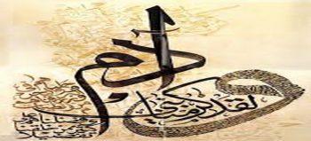 کرامت انسان در قرآن و انگاره های اندیشمندان مسلمان معاصر