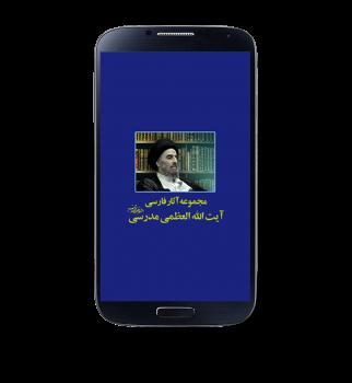 نرم افزار اندرویدی مجموعه آثارفارسی آیت الله سید محمدتقی مدرسی